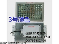 led低碳节能防爆加油站灯,节能防爆led灯100w