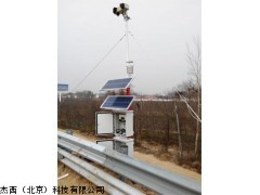 JT-RD2公路气象站北京厂家,公路气象站价格公路气象监测站