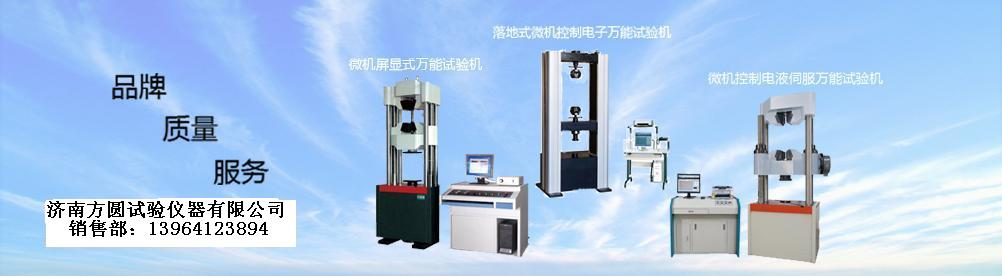 济南方圆试验仪器有限公司