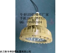 吸顶式LED防爆灯40w,防爆LED泛光灯50w