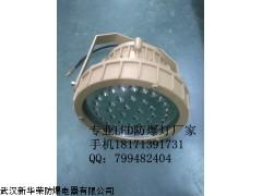 吸顶式LED防爆灯60w,防爆LED泛光灯70w