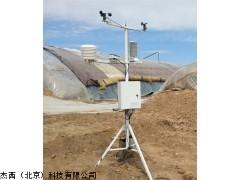DPQX005大棚气象站,温室大棚气象监测站厂家直供