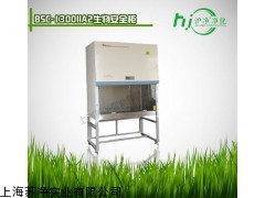 BSC-1300IIA2二级生物安全柜,70%排风生物安全柜