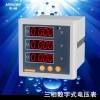 数显电压表,三相数显电压表,数显电压表厂家价格