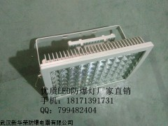 加氣站LED防爆燈80W 100W 120W 150W