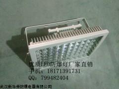 80WLED防爆泛光燈 防爆燈LED 工廠LED防爆燈