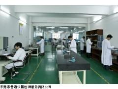 东莞塘厦仪器校准 检测 校正 校验 计量 CNAS资质机构