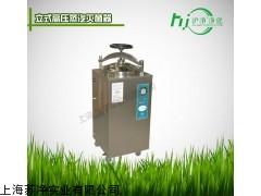 博迅YXQ-LS-50SII立式压力蒸汽灭菌器,50升灭菌器
