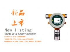 MOT500-II-H2气体含量检测仪氢气气体泄漏实时检测仪
