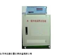 包邮紫外线辐射试验箱新款LDX/SZW-3