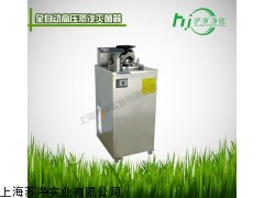 YXQ-LS-50A全自动数显立式压力蒸汽灭菌器