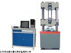 全国包邮 微机控制液压万能试验机新款LDX-JG-WAW-