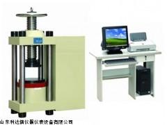 包邮全自动压力试验机新款LDX-JG-YAW-3000