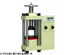 LDX-JG-YES-2000 新款 数 显式压力试验机(电动丝杠厂家直销)