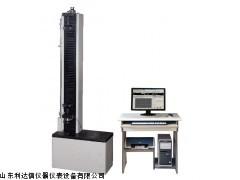 全国包邮 微机控制拉力试验机LDX-JG-WDW-5系列