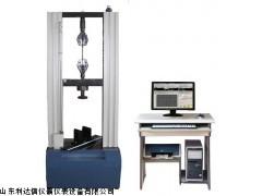 半价优惠 微机控制电子万能试验机系列 LDX-JG-WDW-