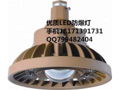 化工厂专用LED防爆灯 LED防爆泛光灯40W50W60W
