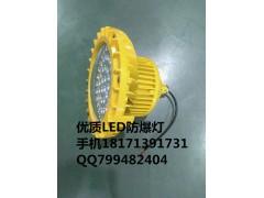 BFC8126-L80 80WLED防爆泛光灯