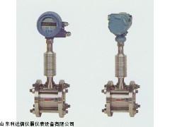 半价优惠 涡街流量传感器新款LDX-LP-LUGB-99