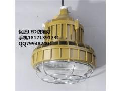 電廠平臺LED防爆燈40w 50w 60w 廠家直供