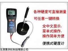 MHY-17435便携式里氏硬度计,里氏硬度计厂家