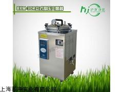 上海博迅BXM-30R立式高压蒸汽灭菌器