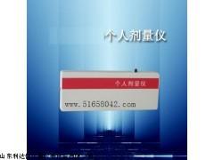 包邮个人剂量仪/新款LDX-RAY-2000