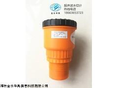 HY.CS-1一体式高防护多功能型超声波液位计