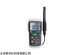 MHY-18405温湿度测试仪,温湿度计厂家