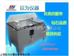上海复合盐雾试验箱,上海复合盐雾试验箱价格
