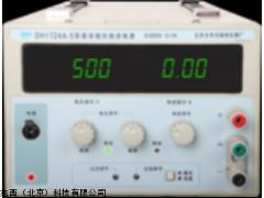 北京大华 DH1724A系列 直流稳压稳流电源