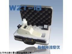 厂家直销 便携式光电浊度仪新款LDX-WZT-1B