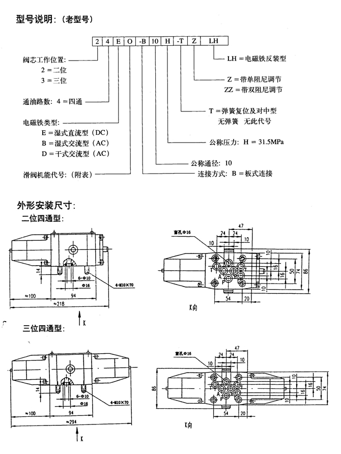 24dn-b10h-z,电磁换向阀图片