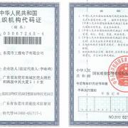 东莞市科控工业自动化设备有限公司
