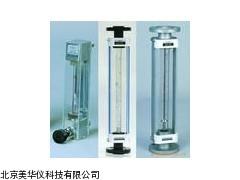 MHY-18881玻璃转子流量计,转子流量计厂家