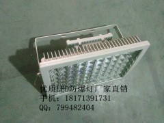 140W仓库LED防爆照明灯,150W防尘车间LED防爆灯