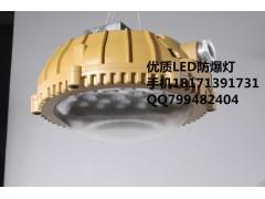 SW7151 防爆LED泛光燈40w防爆LED泛光燈廠家
