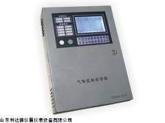 半价优惠多通道气体控制报警器新款LDX-DN9000