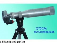 全国包邮林格曼测烟望远镜新款LDX-QT203A