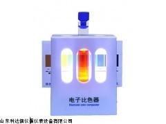 LDX-PH 新款余氯ph试剂颜色对比盒 颜色比色器 比色计