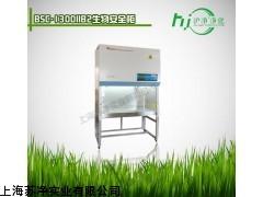 BSC-1300IIB2 安全柜