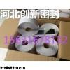 郑州丁基胶带生产厂家,郑州铝箔丁基胶带
