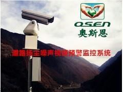 奥斯恩OSEN-Y建筑工地扬尘污染监测系统,工地扬尘监测方案