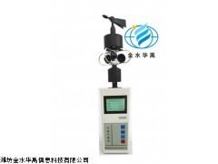 HY.QX-II手持式五参数自动气象站