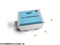 OSEN-5D在线式粉尘浓度检测仪,PM2.5实时在线监测仪