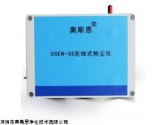 OSEN-5E在线式粉尘浓度检测仪,实现全天候实时监测