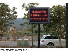 观光风景区空气质量负离子气象PM2.5大气监测系统
