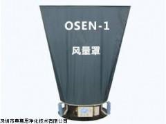 OSEN-1套帽式风量罩电子风量仪自动判断风向测量回风口