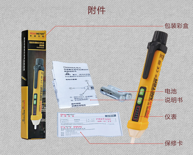 测电笔 智能数字测电笔 试电笔
