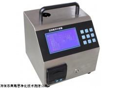 大流量28.3L激光尘埃粒子计数器超大触摸屏控制操作简单